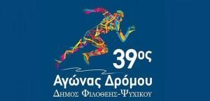 39os-agonas-dromou-filotheis-psyxikou