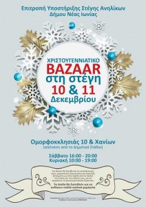 Χριστουγεννιάτικο bazaar στη Στέγη Ανηλίκων Δήμου Ν. Ιωνίας