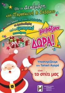 Χριστουγεννιάτικη αφίσα Εμπορικού Συλλόγου Χαλανδρίου