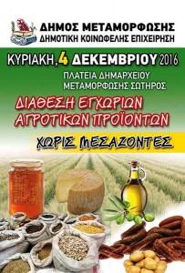 Δράση διάθεσης προϊόντων χωρίς μεσάζοντες στη Μεταμόρφωση Αττικής