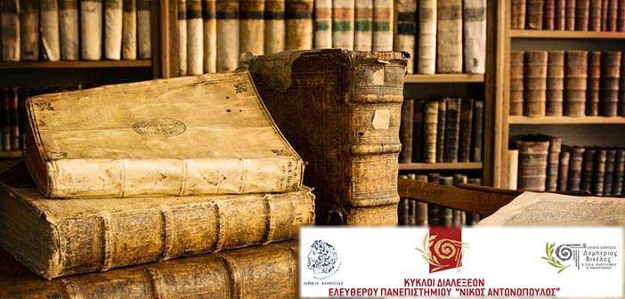 Διαλέξεις Ελεύθερου Πανεπιστημίου Δήμου Κηφισιάς 8-11 Μαΐου
