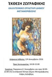 Καλλιτεχνικό Εργαστήρι Δήμου Μεταμόρφωσης Αττικής