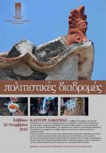 Πολιτιστική Διαδρομή στο Καστόρι/αφίσα