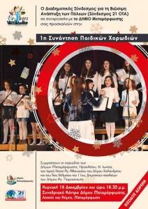 Αφίσα εκδήλωσης παιδικών χορωδιών
