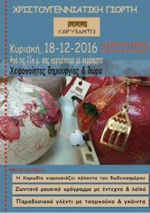 Χριστουγεννιάτικη γιορτή «Κορύβαντες»/αφίσα