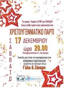Χριστουγεννιάτικο latin πάρτι από τον ΠΑΟΔΑΠ