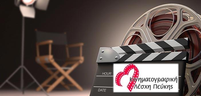 Κινηματογραφική Λέσχη Πεύκης: Ραντεβού το φθινόπωρο