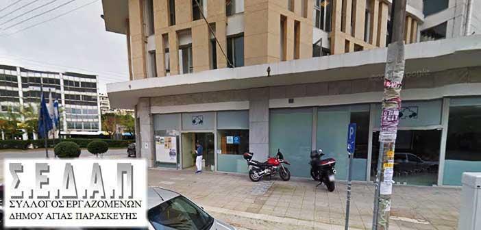Την άμεση επαναπρόσληψη εργαζομένης στον Δήμο απαίτησε και κέρδισε ο ΣΕΔΑΠ