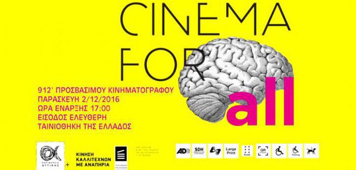 Σινεμά για όλους από Περιφέρεια και Κίνηση Καλλιτεχνών με Αναπηρία