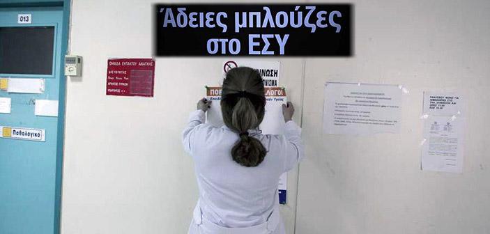 ΠΟΕΔΗΝ: Η κυβέρνηση ψεύδεται για τις προσλήψεις στα νοσοκομεία