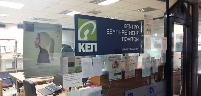 Εκπαίδευση χρήσης των ηλεκτρονικών εργαλείων εξυπηρέτησης προσφέρει το ΚΕΠ Δήμου Ηρακλείου Αττικής