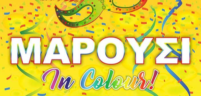 Το Μαρούσι… in colour το Σάββατο 25 Φεβρουαρίου
