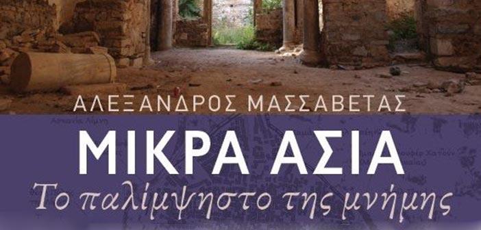 Απονομή βραβείου στον συγγραφέα Αλέξανδρο Μασσαβέτα