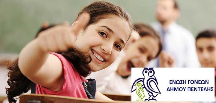Ένωση Γονέων Δήμου Πεντέλης προς νέο Δ.Σ.: Δεν τηρείτε τις κείμενες διατάξεις του Καταστατικού