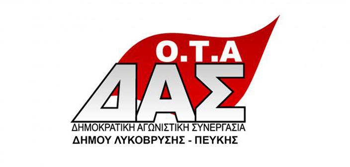 ΔΑΣ ΟΤΑ Λυκόβρυσης – Πεύκης: Σωματείο ταξικό όχι εργοδοτικό
