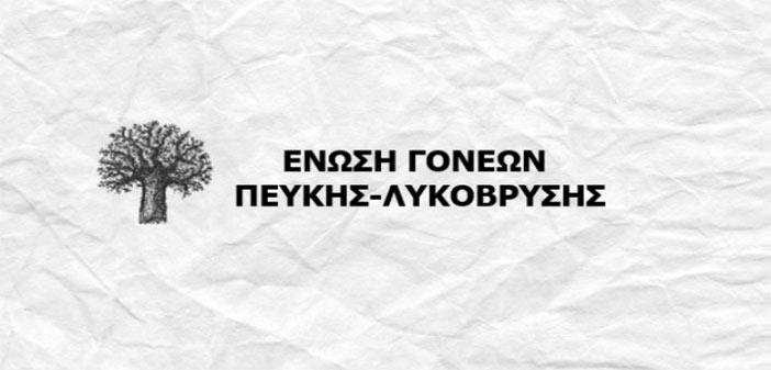 Η Ένωση Γονέων Πεύκης-Λυκόβρυσης ζητά ενεργό συμμετοχή στα κοινά της σχολικής κοινότητας από γονείς και κηδεμόνες