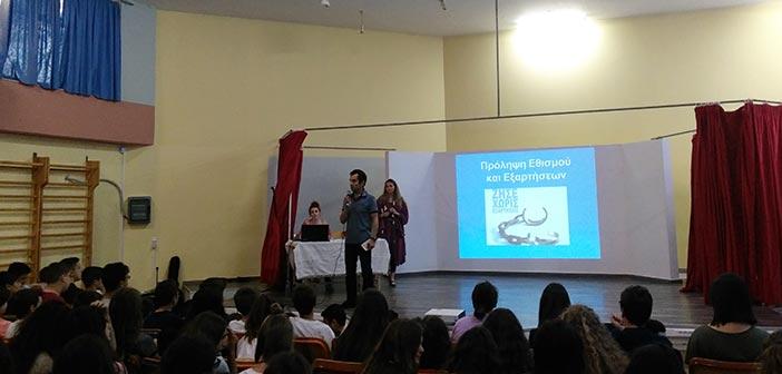 Δράση «Πρόληψη ουσιών στην εφηβεία» στο 5ο Γυμνάσιο Αμαρουσίου
