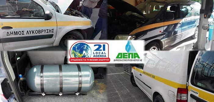 Επιτυχής η μετατροπή δημοτικών οχημάτων σε χρήση φυσικού αερίου από ΣΒΑΠ και ΔΕΠΑ