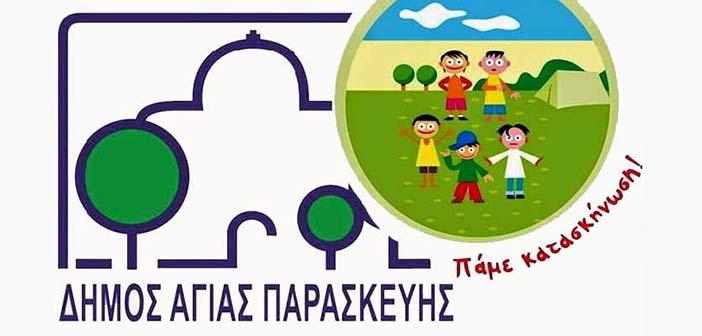 Πρόγραμμα Παιδικών Κατασκηνώσεων για ηλικίες 6-15 ετών από τον Δήμο Αγίας Παρασκευής