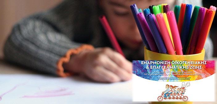 Έως 3/8 η υποβολή των αιτήσεων για συμμετοχή στο πρόγραμμα «Εναρμόνιση Επαγγελματικής και Οικογενειακής Ζωής»