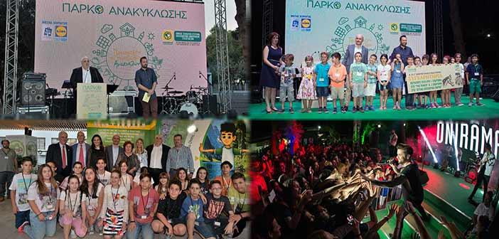 Διασκέδαση και βραβεία στη Μεγάλη Γιορτή στο Πάρκο Ανακύκλωσης