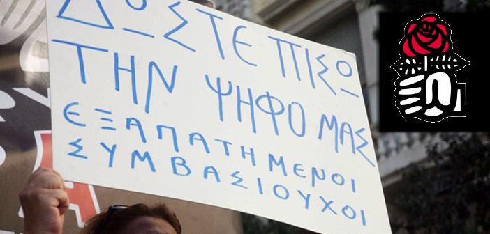 Η  Πρωτοβουλία 14ης Μάη «για τον αγώνα των συμβασιούχων των ΟΤΑ»