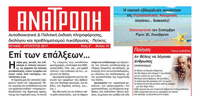 Κυκλοφόρησε το 10ο φύλλο της εφημερίδας «Ανατροπή»