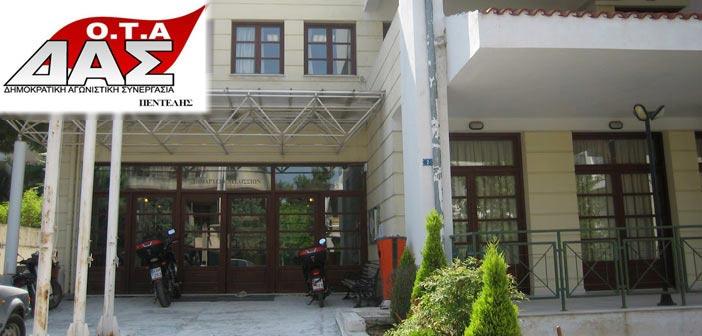 ΔΑΣ Πεντέλη: Πίσω από κλειστές πόρτες συζητούν διοίκηση του Δήμου και πλειοψηφία του Σωματείου Εργαζομένων