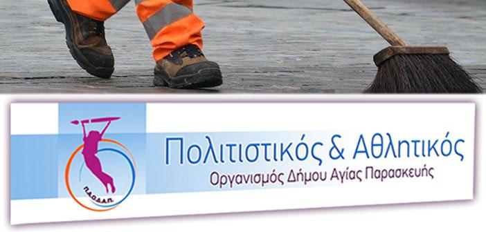Παραμένουν στον ΠΑΟΔΑΠ 10 συμβασιούχοι της υπηρεσίας Καθαριότητας