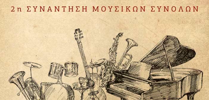 Μουσικό ταξίδι των μεγάλων επιτυχιών από τον ΣΒΑΠ στη Ρεματιά Χαλανδρίου