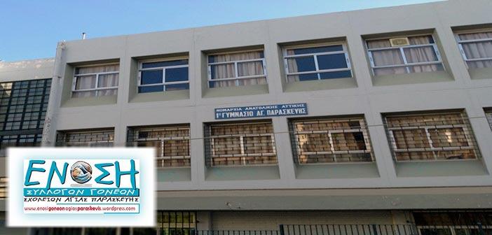Ένωση Γονέων Δήμου Αγ. Παρασκευής: Τα ποσά που θα επενδυθούν στα σχολεία μέσω του Τ.Π. είναι αμελητέα