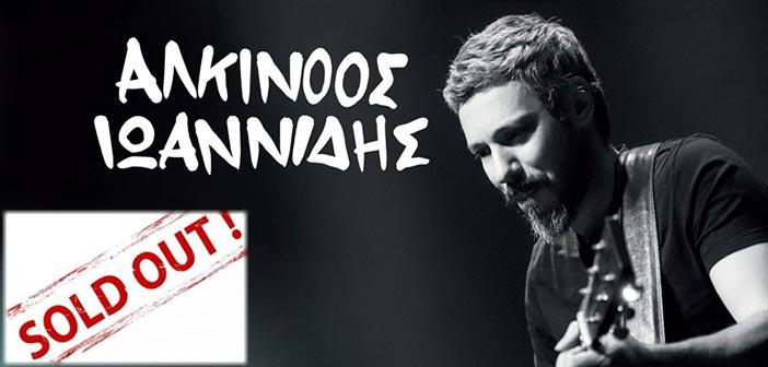 Εξαντλήθηκαν τα εισιτήρια για τη συναυλία του Αλκίνοου Ιωαννίδη στη Ρεματιά