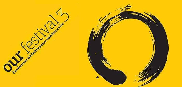 Με την υποστήριξη της Περιφέρειας Αττικής το «Our Festival 3»
