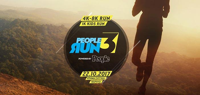 Εξώδικο στο εξώδικο για το «People Run»