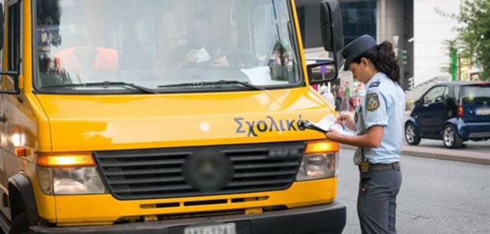 Η Περιφέρεια Αττικής θα συνδράμει στους ελέγχους της Τροχαίας στα σχολικά λεωφορεία