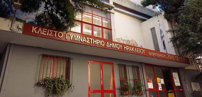 Δήμος Ηρακλείου Αττικής: Διαθέσιμο το Κλειστό Γυμναστήριο για τον Α.Σ. Τυφών