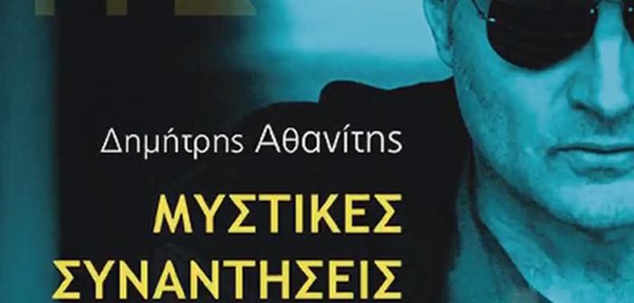 Παρουσίαση βιβλίου «Μυστικές συναντήσεις» στην Πεύκη