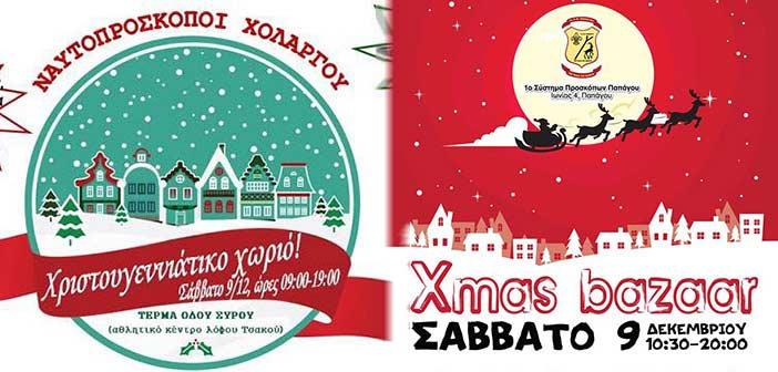 Χριστουγεννιάτικα bazaar από Προσκόπους Παπάγου και Ναυτοπροσκόπους Χολαργού