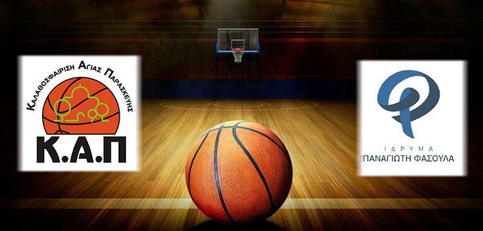 Αθλητικό τριήμερο Καλαθοσφαίρισης Αγίας Παρασκευής με διπλή «στόχευση»