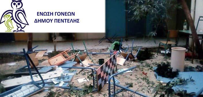 Καταδικάζει τις καταλήψεις των σχολείων η Ένωση Γονέων Πεντέλης