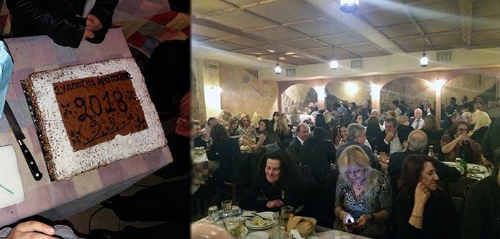 Πλήθος κόσμου στην κοπή πρωτοχρονιάτικης πίτας του Συλλόγου «Αριστοτέλης»