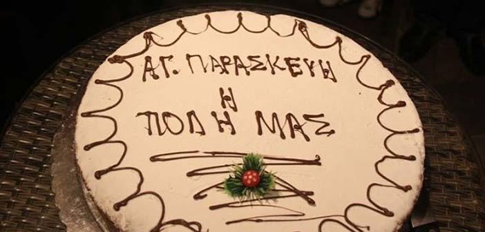 Κοπή πρωτοχρονιάτικης πίτας της παράταξης Αγία Παρασκευή η Πόλη μας