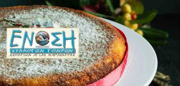Κοπή πρωτοχρονιάτικης πίτας Ένωσης Γονέων Σχολείων Δήμου Αγίας Παρασκευής