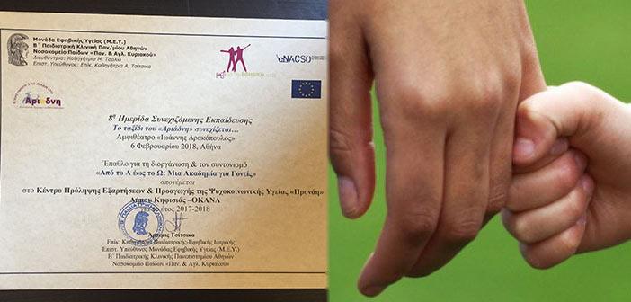 Βράβευση Κ.Π. «Προνόη» για τη λειτουργία Ακαδημίας Γονέων στον Δήμο Κηφισιάς