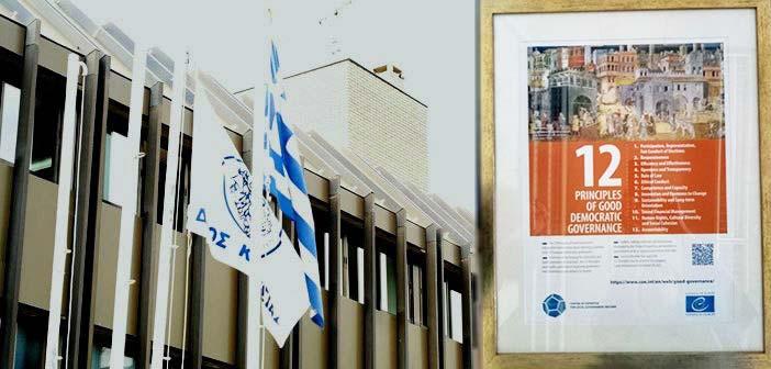 Ευρωπαϊκό Σήμα Αριστείας στη Χρηστή Διακυβέρνηση στον Δήμο Κηφισιάς