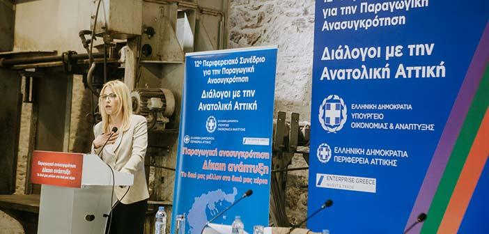 Παρέμβαση Ρ. Δούρου στο Περιφερειακό Συνέδριο για την Παραγωγική Ανασυγκρότηση της Ανατ. Αττικής