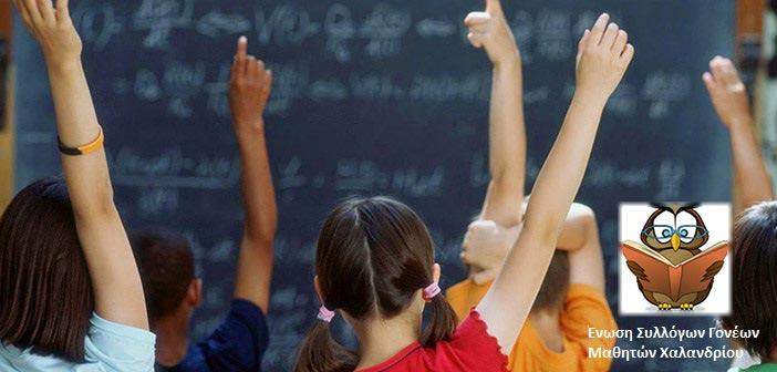 Νέο Δ.Σ. στην Ένωση Συλλόγων Γονέων Μαθητών Δήμου Χαλανδρίου