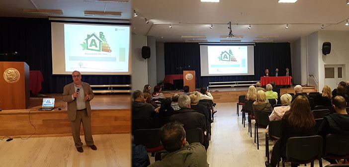 Οδηγίες για το «Εξοικονομώ κατ΄ Οίκον» σε εκδήλωση του Δήμου Ηρακλείου Αττικής