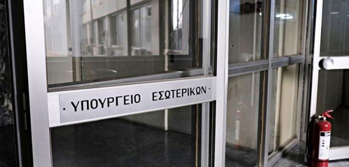 Εισβολή «Ρουβίκωνα» στο Υπουργείο Εσωτερικών