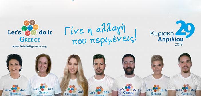 Στη δράση «Let΄s do it Greece» συμμετέχει ο Δήμος Παπάγου – Χολαργού